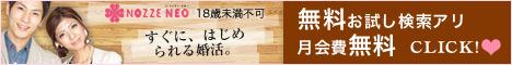 ノッツェ-468×60
