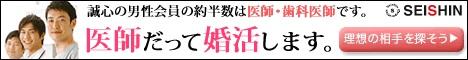 誠心-468×60